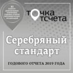 Серебро_2020